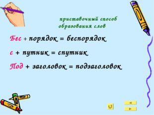 приставочный способ образования слов Бес + порядок = беспорядок с + путник =