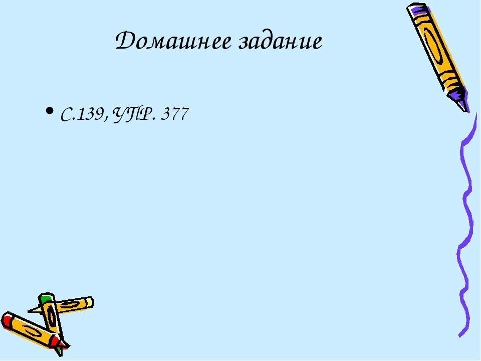 Домашнее задание С.139, УПР. 377