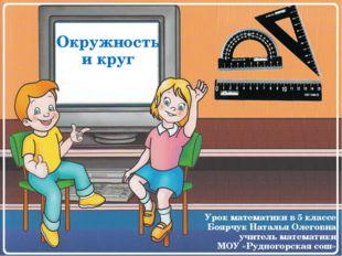 Окружность и круг Урок математики в 5 классе Боярчук Наталья Олеговна учитель