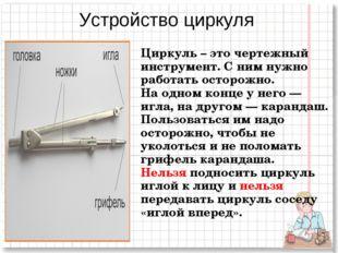 Устройство циркуля Циркуль – это чертежный инструмент. С ним нужно работать о
