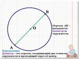 А О В Отрезок АВ – называется диаметром окружности. Определение: Диаметр – эт
