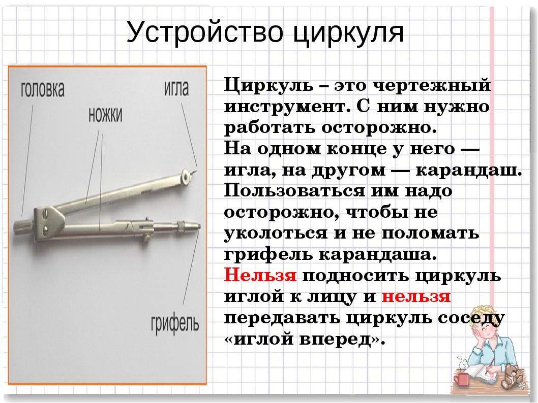 Устройство циркуля Циркуль – это чертежный инструмент. С ним нужно работать о...
