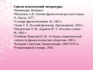 Список используемой литературы: Википедия. Интернет Молотков А.И. Основы фраз