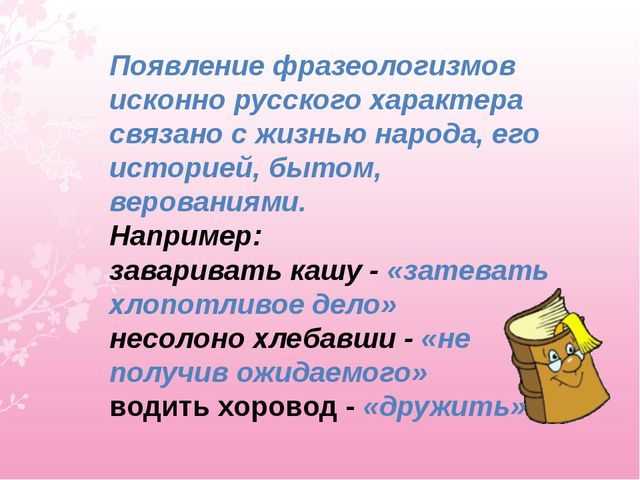 Появление фразеологизмов исконно русского характера связано с жизнью народа,...