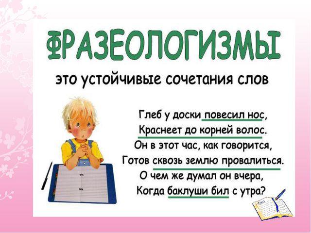 На уроках русского языка я узнала, что фразеологизмами называют устойчивые со...