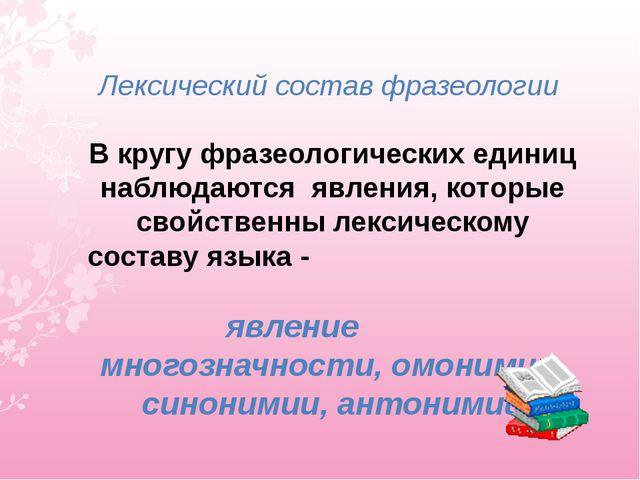 Лексический состав фразеологии В кругу фразеологических единиц наблюдаются яв...