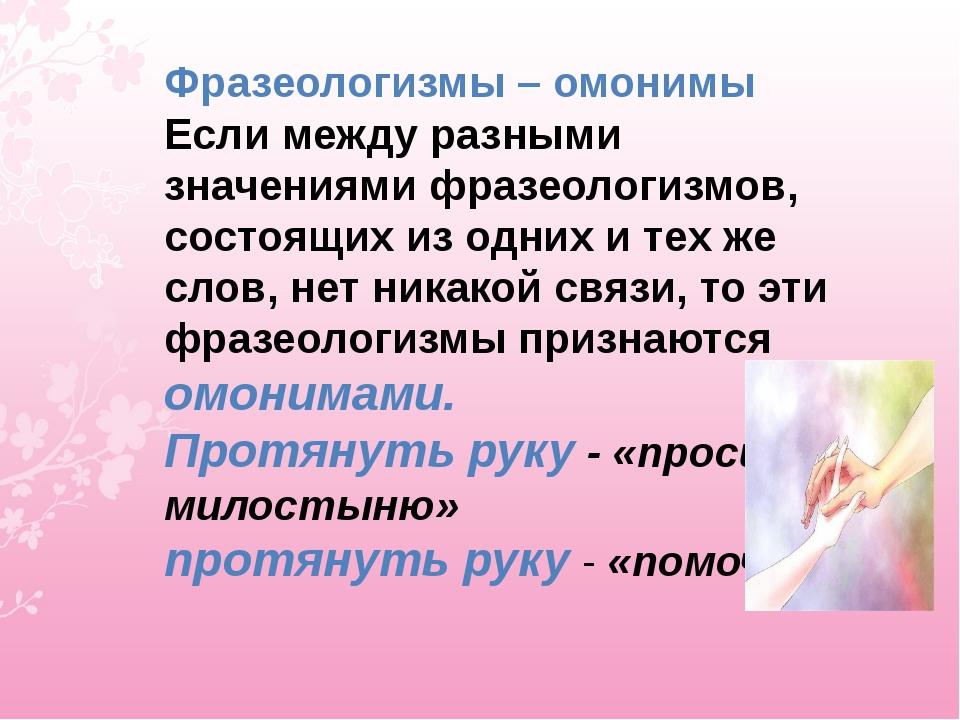 Фразеологизмы – омонимы Если между разными значениями фразеологизмов, состоящ...