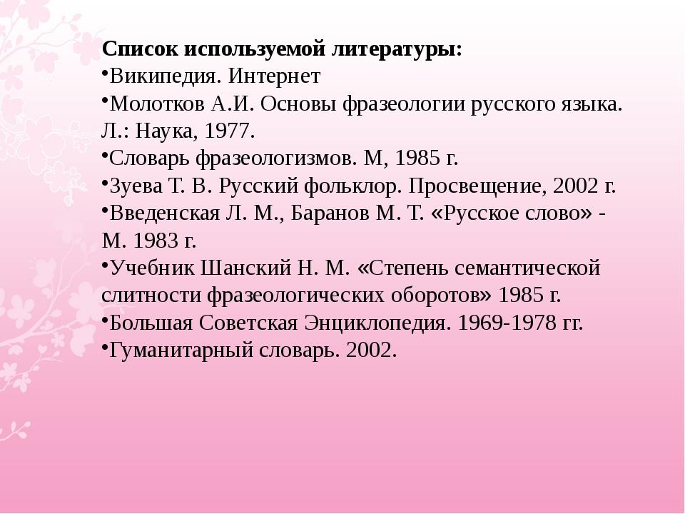 Список используемой литературы: Википедия. Интернет Молотков А.И. Основы фраз...