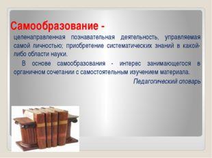 Самообразование - целенаправленная познавательная деятельность, управляемая с