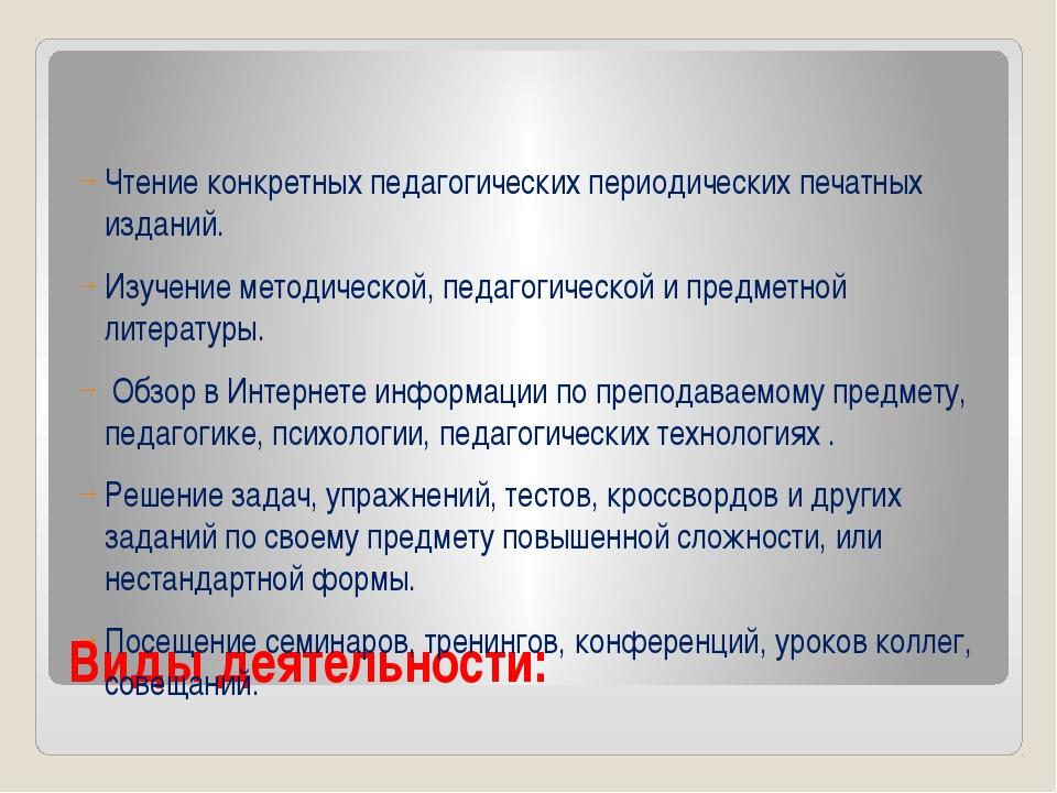 Виды деятельности: Чтение конкретных педагогических периодических печатных из...