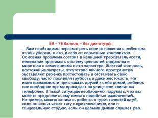 56 – 75 баллов – без диктатуры. Вам необходимо пересмотреть свои отношения с