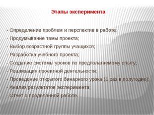 Этапы эксперимента - Определение проблем и перспектив в работе; - Продумывани