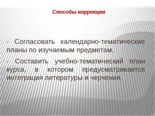Способы коррекции - Согласовать календарно-тематические планы по изучаемым пр