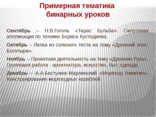 Примерная тематика бинарных уроков Сентябрь – Н.В.Гоголь «Тарас Бульба». Силу