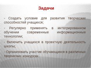 Задачи - Создать условие для развития творческих способностей учащихся; - Рег
