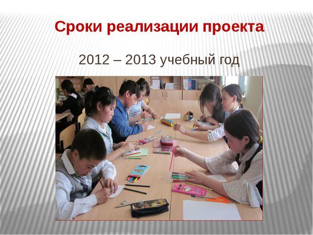 Сроки реализации проекта 2012 – 2013 учебный год