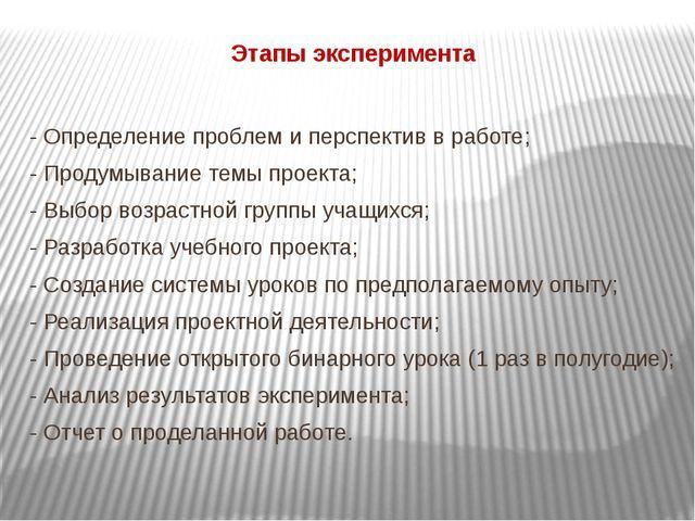 Этапы эксперимента - Определение проблем и перспектив в работе; - Продумывани...