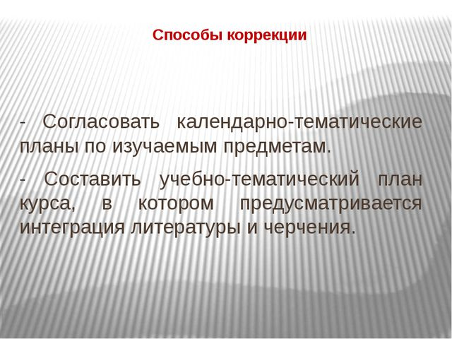 Способы коррекции - Согласовать календарно-тематические планы по изучаемым пр...