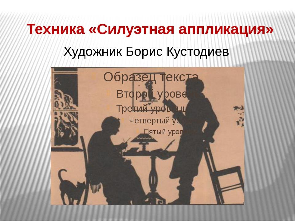 Техника «Силуэтная аппликация» Художник Борис Кустодиев