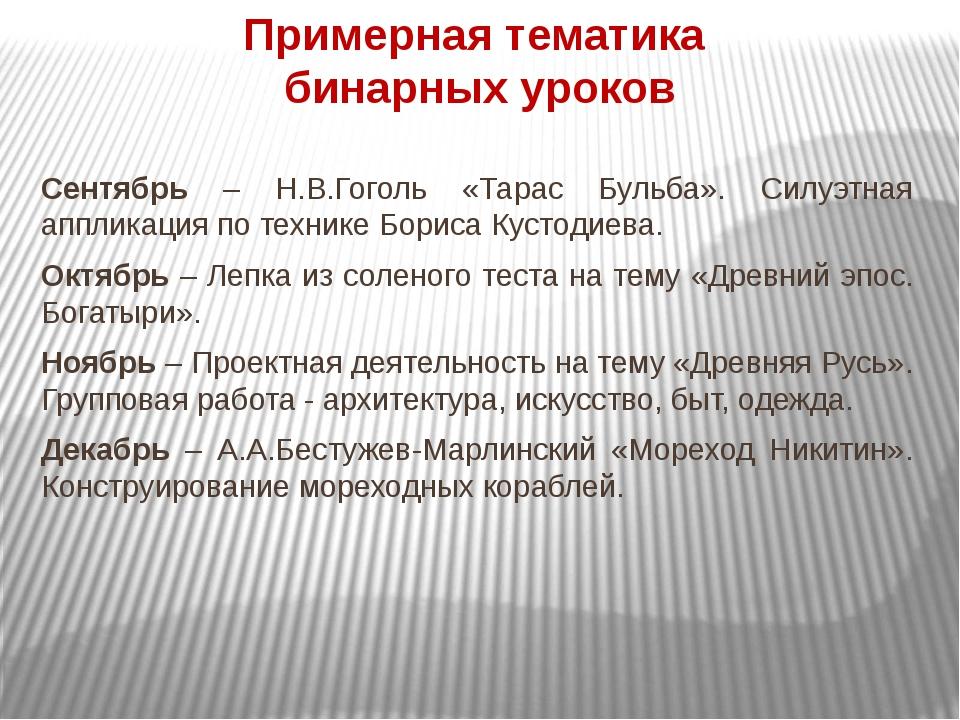 Примерная тематика бинарных уроков Сентябрь – Н.В.Гоголь «Тарас Бульба». Силу...
