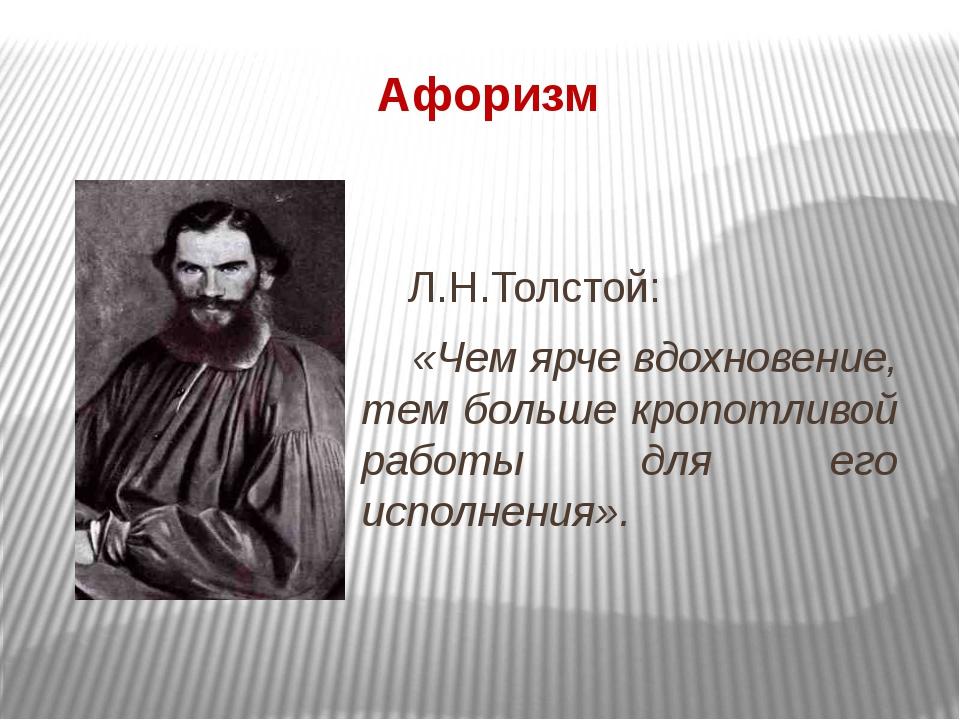 Афоризм Л.Н.Толстой: «Чем ярче вдохновение, тем больше кропотливой работы для...