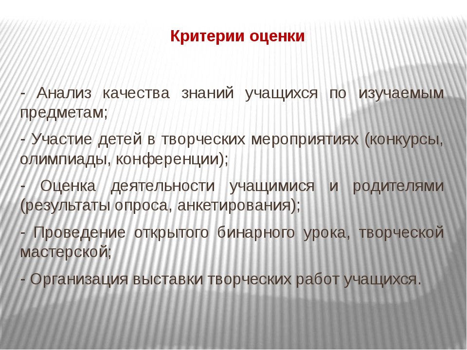 Критерии оценки - Анализ качества знаний учащихся по изучаемым предметам; - У...