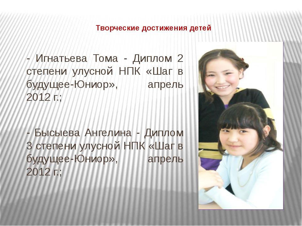 Творческие достижения детей - Игнатьева Тома - Диплом 2 степени улусной НПК «...