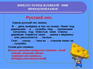 ВМЕСТО ТОЧЕК ВСТАВЬТЕ ИМЯ ПРИЛАГАТЕЛЬНОЕ Русский лес. Хорош русский лес зимою