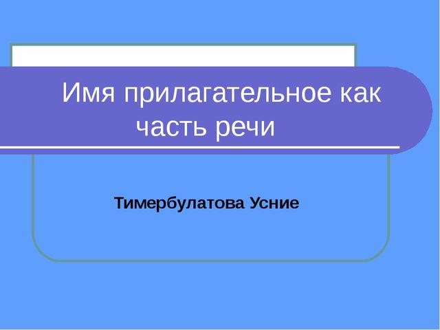 Тимербулатова Усние Имя прилагательное как часть речи