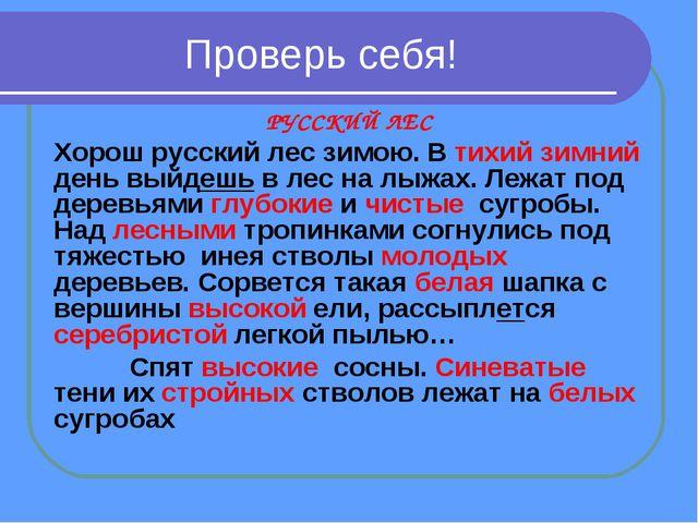 Проверь себя! РУССКИЙ ЛЕС Хорош русский лес зимою. В тихий зимний день выйдеш...
