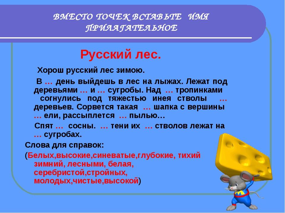 ВМЕСТО ТОЧЕК ВСТАВЬТЕ ИМЯ ПРИЛАГАТЕЛЬНОЕ Русский лес. Хорош русский лес зимою...