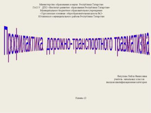 Министерство образования и науки Республики Татарстан ГАО У ДПО «Институт раз