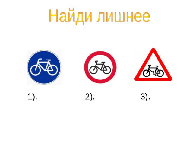 1). 2). 3).
