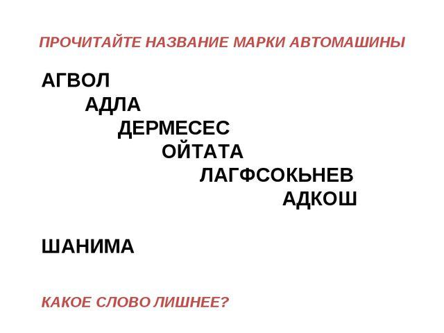 ПРОЧИТАЙТЕ НАЗВАНИЕ МАРКИ АВТОМАШИНЫ АГВОЛ АДЛА ДЕРМЕСЕС ОЙТАТА ЛАГФСОКЬНЕВ А...