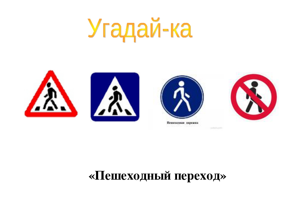 «Пешеходный переход»