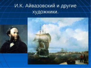 И.К. Айвазовский и другие художники.