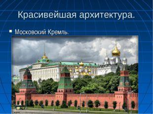 Красивейшая архитектура. Московский Кремль.
