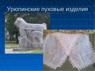 Урюпинские пуховые изделия