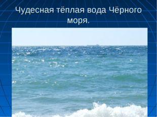 Чудесная тёплая вода Чёрного моря.