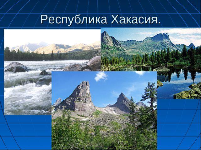Республика Хакасия.