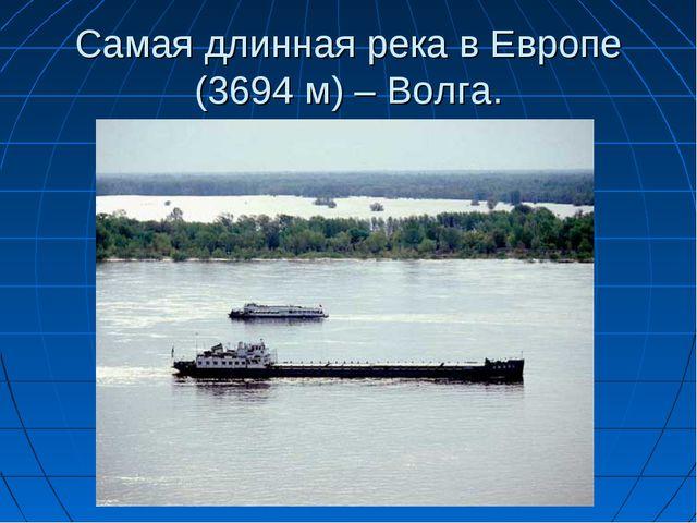 Самая длинная река в Европе (3694 м) – Волга.