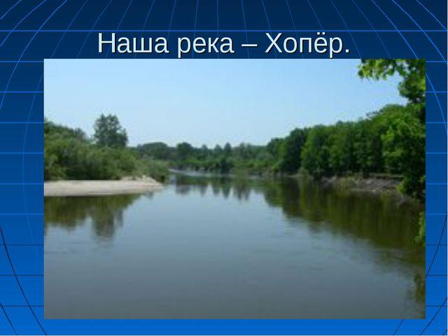 Наша река – Хопёр.