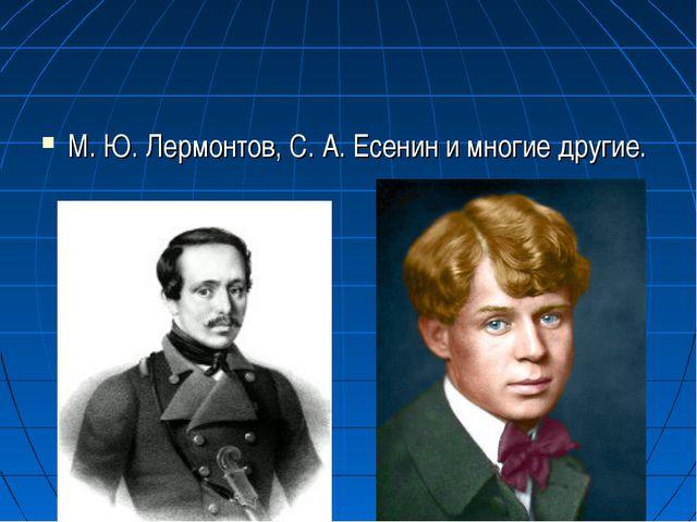 М. Ю. Лермонтов, С. А. Есенин и многие другие.