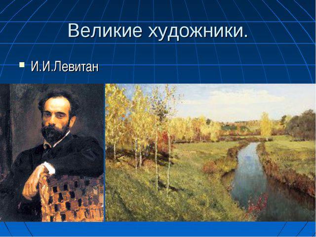 Великие художники. И.И.Левитан