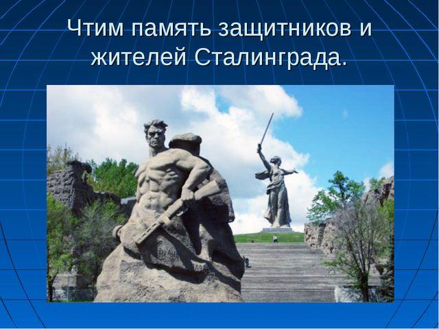 Чтим память защитников и жителей Сталинграда.