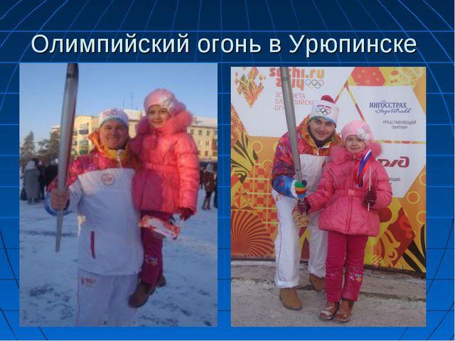 Олимпийский огонь в Урюпинске