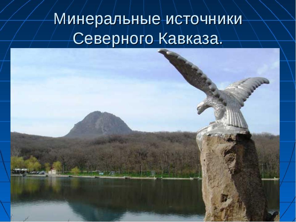 Минеральные источники Северного Кавказа.