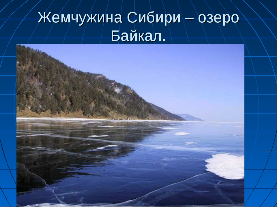 Жемчужина Сибири – озеро Байкал.