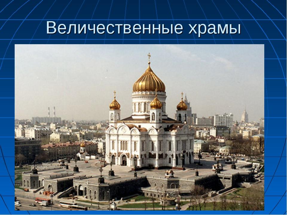Величественные храмы