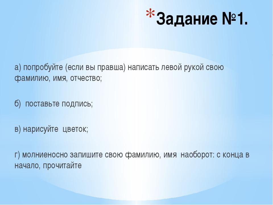 Задание №1. а) попробуйте (если вы правша) написать левой рукой свою фамилию,...